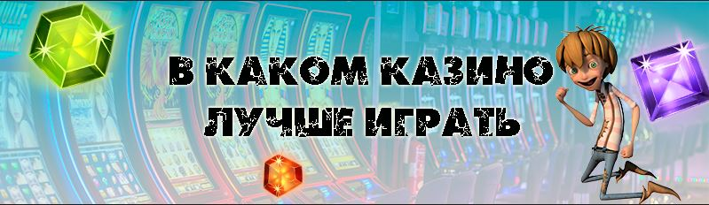 в какое казино лучше играть