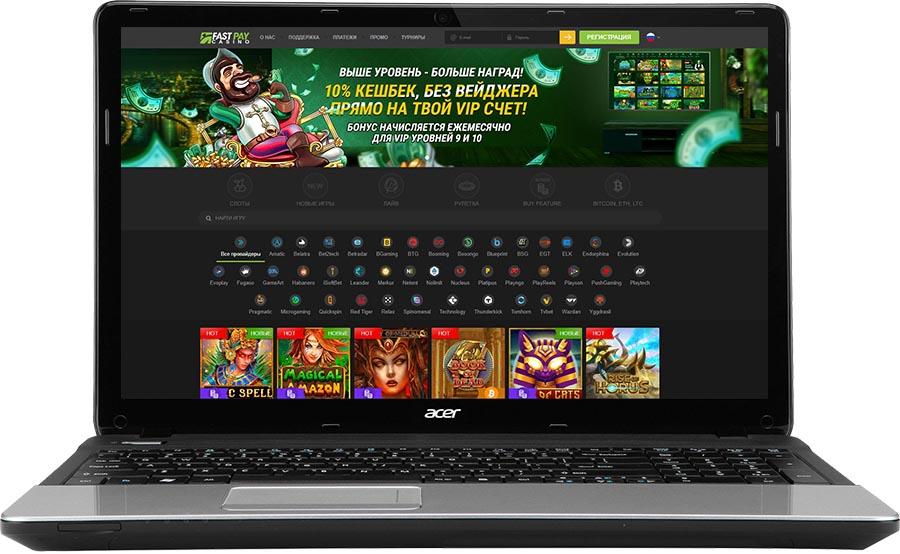 Официальный сайт фастпэй казино