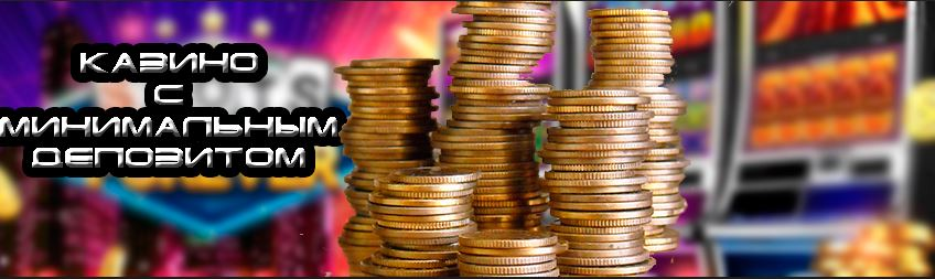 казино с минимальным депозитом